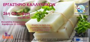 Cosmetics workshop poster_GR